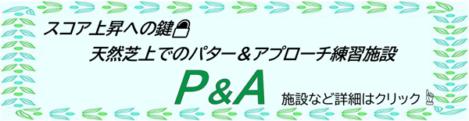 スコア上昇への鍵天然芝場でのパター&アプローチ練習施設 P&A