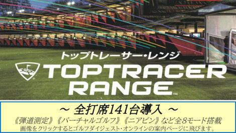 トップトレーサー・レンジ 全打席141台導入 《弾道測定》《バーチャルゴルフ》《ニアピン》など全8モード搭載